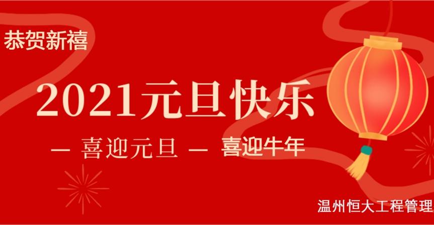 温州恒大工程管理有限公司祝愿元旦快乐