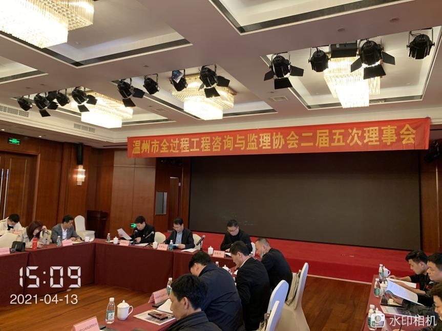 温州市咨询与监理协会二届五次理事会召开