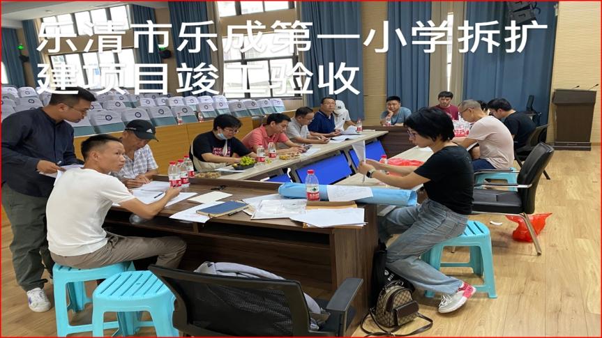 乐清乐成第一小学拆扩建项目工程竣工验收