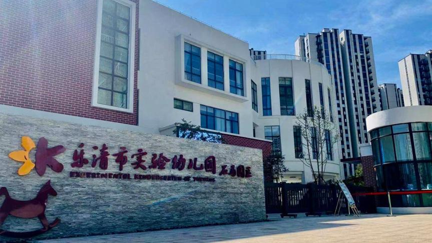 乐清市实验幼儿园石马园区今日开园试营业